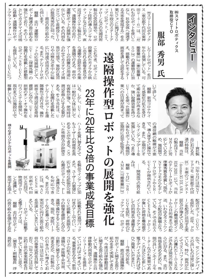 電子デバイス産業新聞2021年8月12日号掲載スマートロボティクス