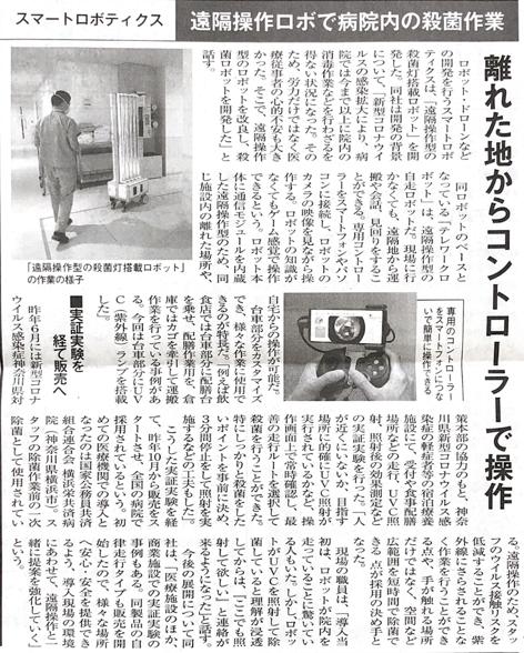 スマートロボティクスの殺菌灯搭載ロボットが日本物流新聞に掲載
