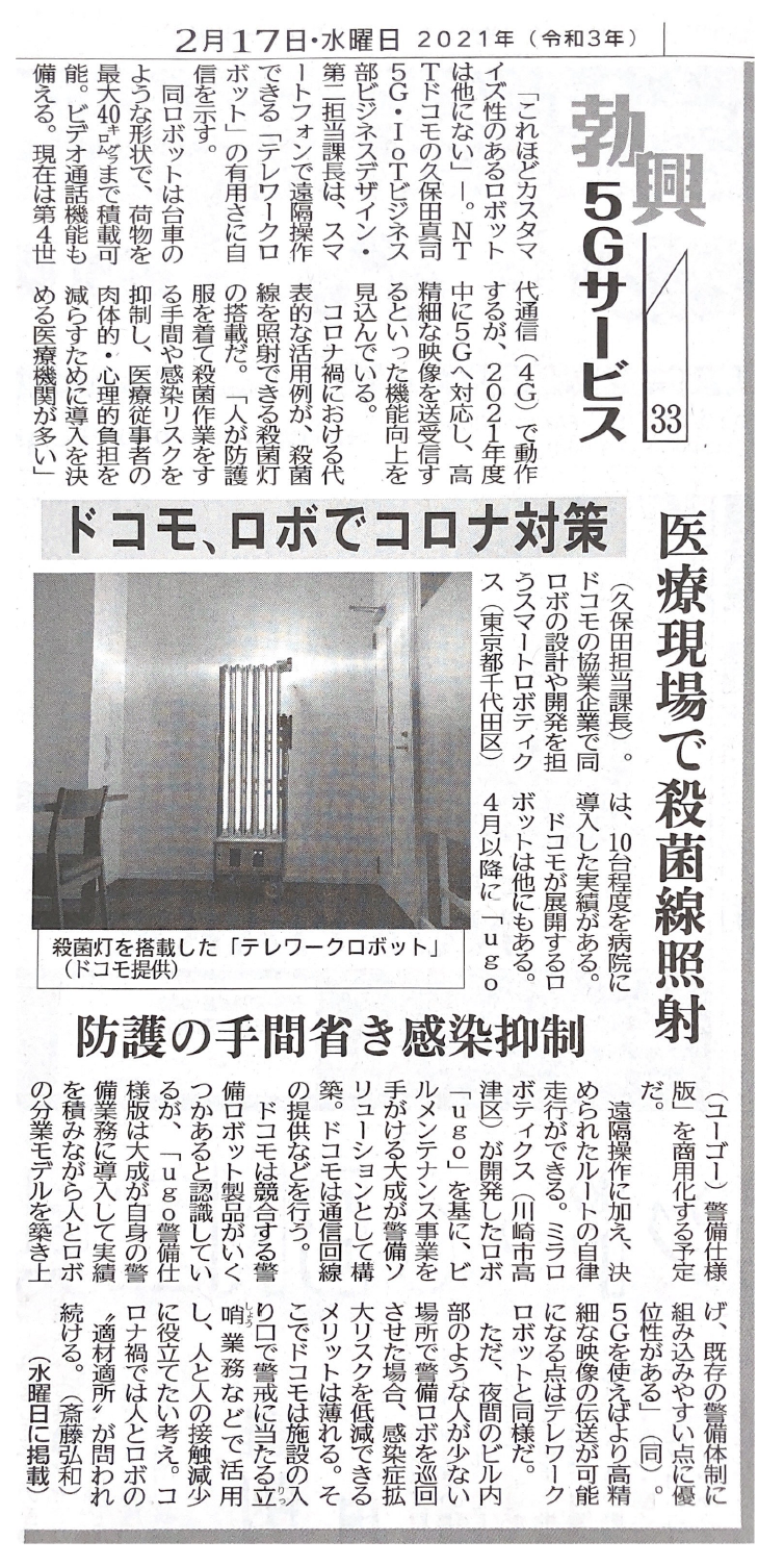 「日刊工業新聞 2021年2月17日号 勃興5Gサービス」の中で、当社開発の「殺菌灯搭載ロボット」掲載